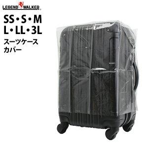 カバー 雨 カバー レインカバー スーツケース キャリーケース キャリーバッグ 旅行用品 カバー ラゲッジカバー SS サイズ S サイズ M サイズ L サイズ LL サイズ 3L サイズ スーツケース用 修学