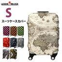 カバー ラゲッジカバー スーツケース キャリーケース キャリーバッグカバー Sサイズ SUITCASE COVER 用 旅行かばん用 …