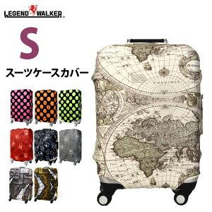 カバー ラゲッジカバー スーツケース キャリーケース キャリーバッグカバー Sサイズ SUITCASE COVER 用 旅行かばん用 9077-Sサイズ【最安値に挑戦】