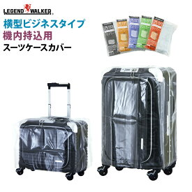 スーツケース用カバー レインカバー ビジネス 横型サイズ用 機内持ち込み 最大サイズ スーツケースカバー レインカバー ※スーツケースは付属しません【メール便】【雨カバー】【COVER-2】【COVER-3】【COVER-4】
