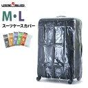 スーツケース用カバー Mサイズ Lサイズ スーツケース用 雨カバー 旅行かばん用 レインカバー ※スーツケースは付属し…