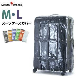 スーツケースカバー 一点につき一点限り 同梱専用商品 スーツケース キャリーケース キャリーバッグ 雨カバー レインカバー(株式会社T&S:ティーアンドエス)(COVER-4)w-9096-9097