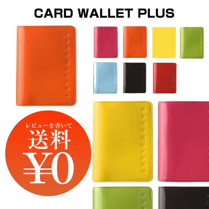 カード入れ カードウォレット ハッピーフライト カードウォレットプラス カラフルな7色 card wallet plus SNCF-028