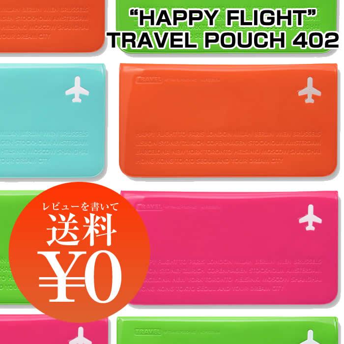 """トラベル用品 ハッピーフライト""""トラベルポーチ402"""" カラフルな4色 travel pouch 402 SNCF-048 SNCF-048"""