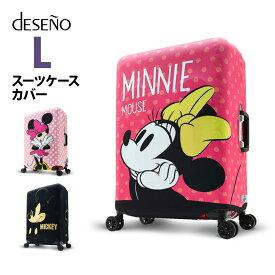 ディズニー スーツケースカバー Lサイズ Disney ミッキー ミニー キャリーバッグ カバー ラゲッジ カバー 保護カバー 旅行かばん用品 キャラクター アクセサリー ピンク かわいい おしゃれ 伸縮 ディズニーグッズ トラベル DESENO B1129-0005-L