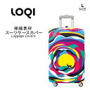 LOQIスーツケース キャリーケース キャリーバッグカバー Lサイズ スーツケース キャリーケース キャリーバッグ用ジャケット ※スーツケースは付属しません L...