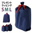 【1200円引き!】【スーツケースと同時購入専用】かわいいプレゼント用ラッピング 贈り物に最適 ギフト バッグ 大きい…