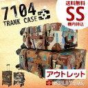 アウトレット トランク スーツケース キャリー キャリーバッグ