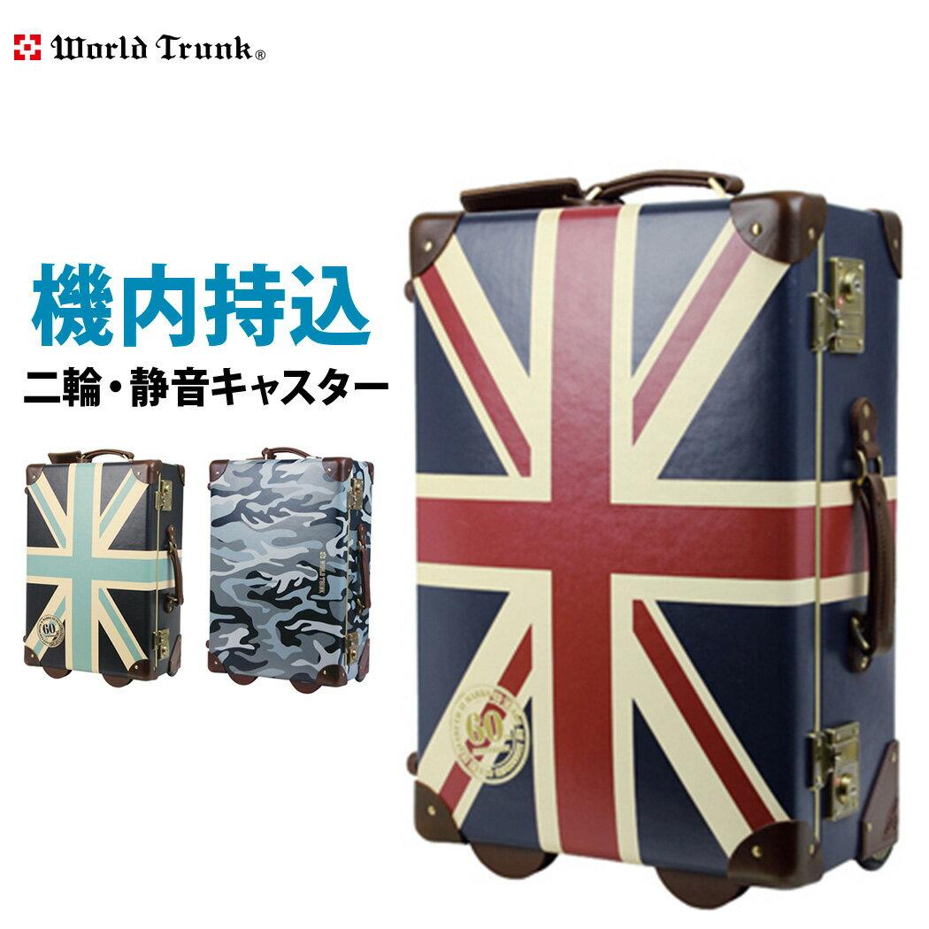 スーツケース キャリーケース キャリーバッグ 旅行用品 機内持ち込み 可 SS サイズ 1日 2日 3日 対応 小型 キャリー付トランク かわいい トランクケース ワールドトランク WORLD TRUNK 7301-50