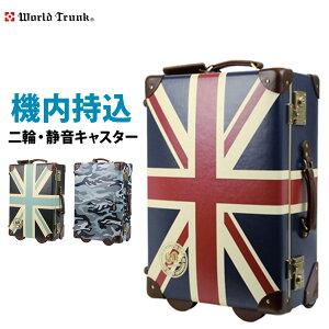 【超特価】スーツケース キャリーケース キャリーバッグ 旅行用品 機内持ち込み 可 SS サイズ 1日 2日 3日 対応 小型 キャリー付トランク かわいい トランクケース ワールドトランク WORLD TRUNK