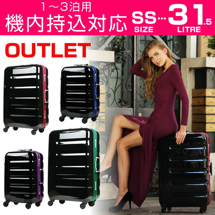 【11584円引き!】スーツケース キャリーケース キャリーバッグ 旅行用品 フレーム キャリーケース ハードキャリー アウトレット 1日 2日 3日 SS サイズ 機内持ち込み 可 小型 TSAロック かわいい W3-6016-47