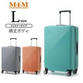 スーツケース 旅行鞄 キャリーケース ファスナータイプ 91リットル キャリーバッグ 超軽量 PC樹脂 M1003-Z69 Lサイズ