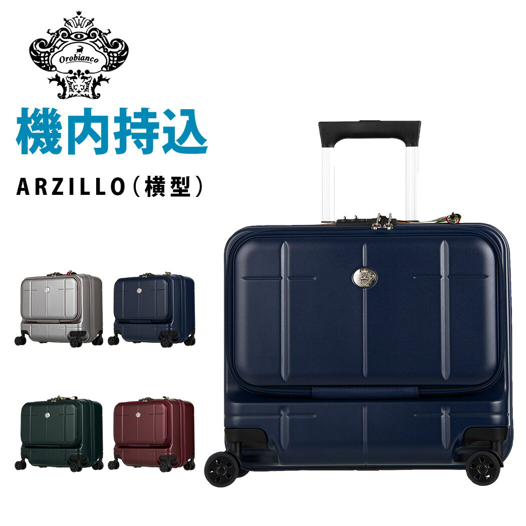 【割引クーポン配布中】スーツケース キャリーケース バッグ 旅行用品 ビジネスキャリーバッグ オロビアンコ OROBIANCO 機内持ち込み 小型 ノートPC ビジネス SS サイズ ビジネス TSAロック ARZILLO orobianco-09711