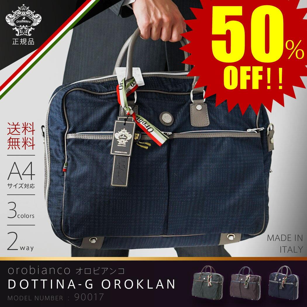 【割引クーポン配布中】【無料ラッピング】OROBIANCO オロビアンコ DOTTINA-G OROKLAN MADE IN ITALY イタリア製 ブリーフケース バッグ ビジネス バッグ 鞄 送料無料 『orobianco-90017』