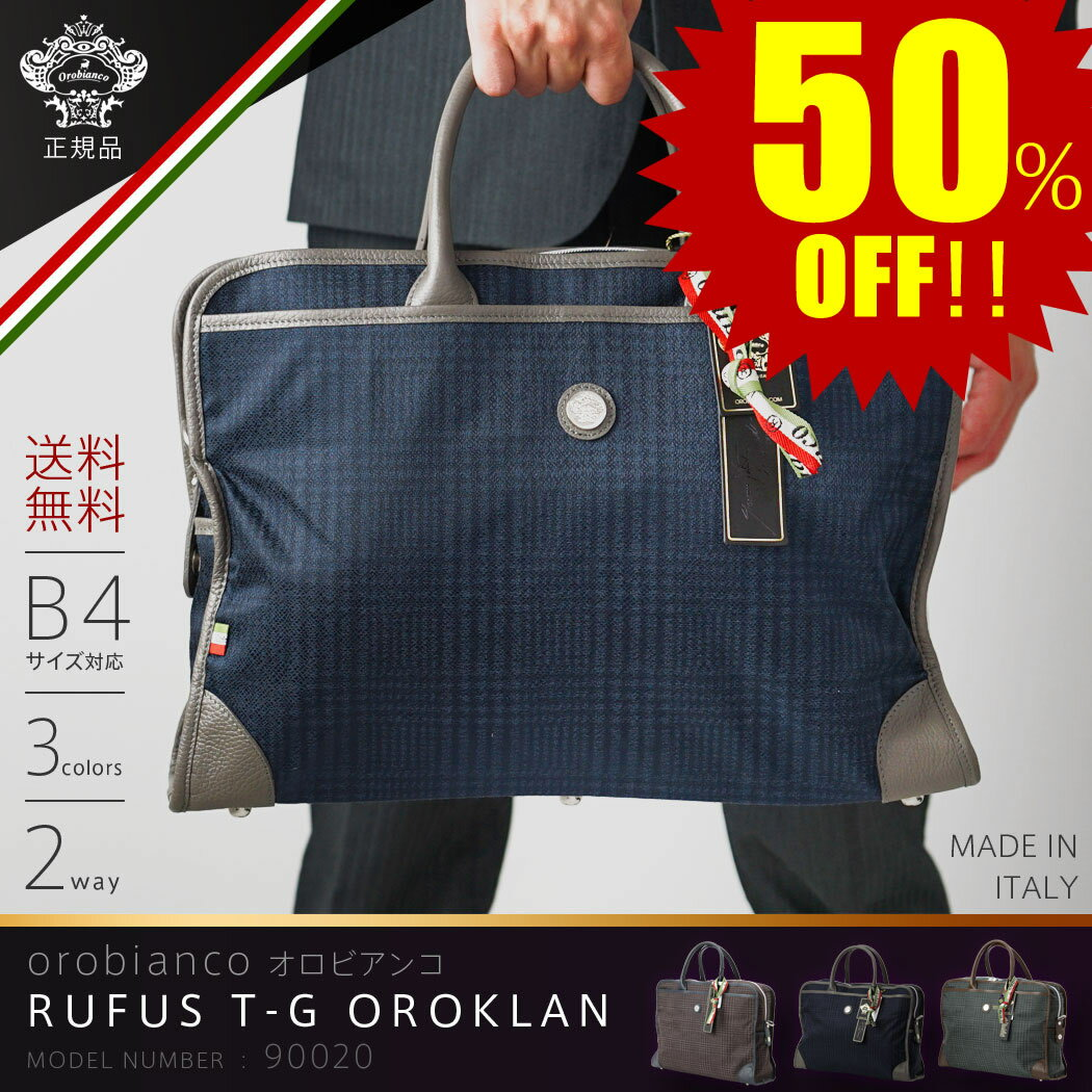 【50%OFF・半額以下・セール】OROBIANCO オロビアンコ VERNE-C MADE IN ITALY イタリア製 ブリーフケース バッグ ビジネス バッグ 鞄 送料無料 『orobianco-90020』