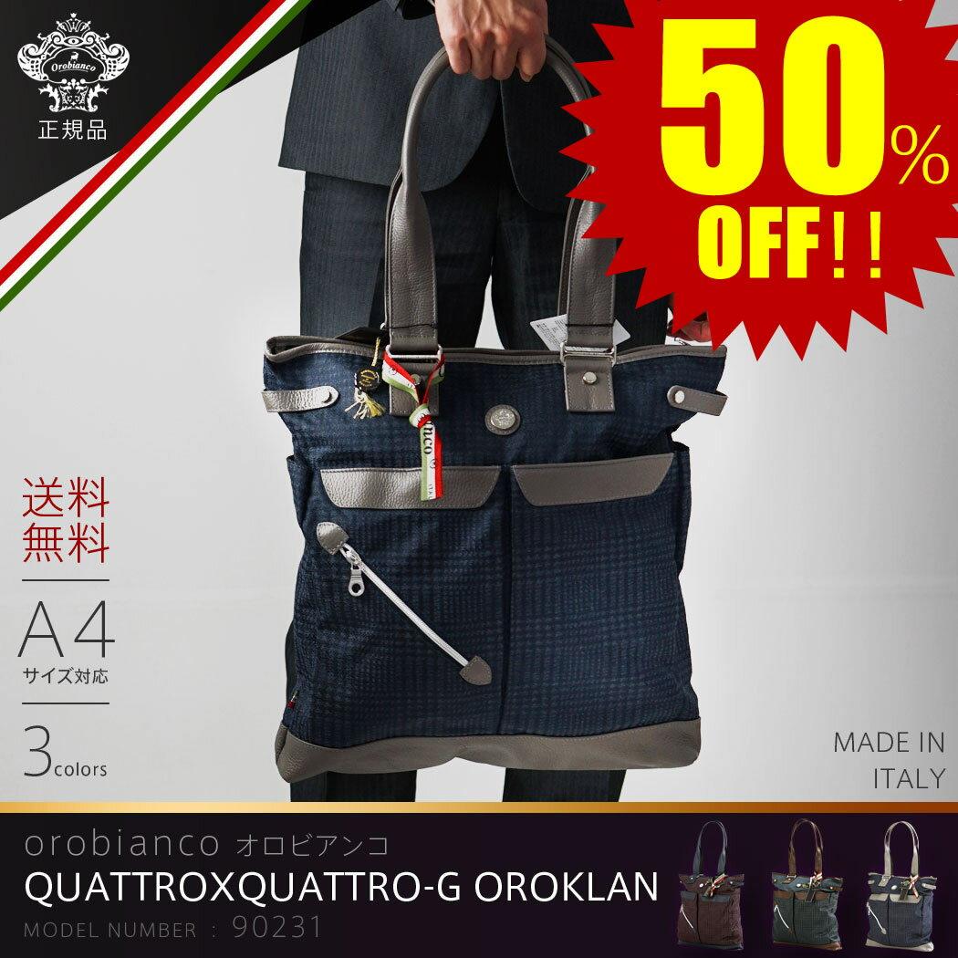 【割引クーポン配布中】【無料ラッピング】OROBIANCO オロビアンコ FASTA-G OROKLAN 01 MADE IN ITALY イタリア製 ブリーフケース バッグ ビジネス バッグ 鞄 旅行かばん 通勤 通学 送料無料 『orobianco-90231』