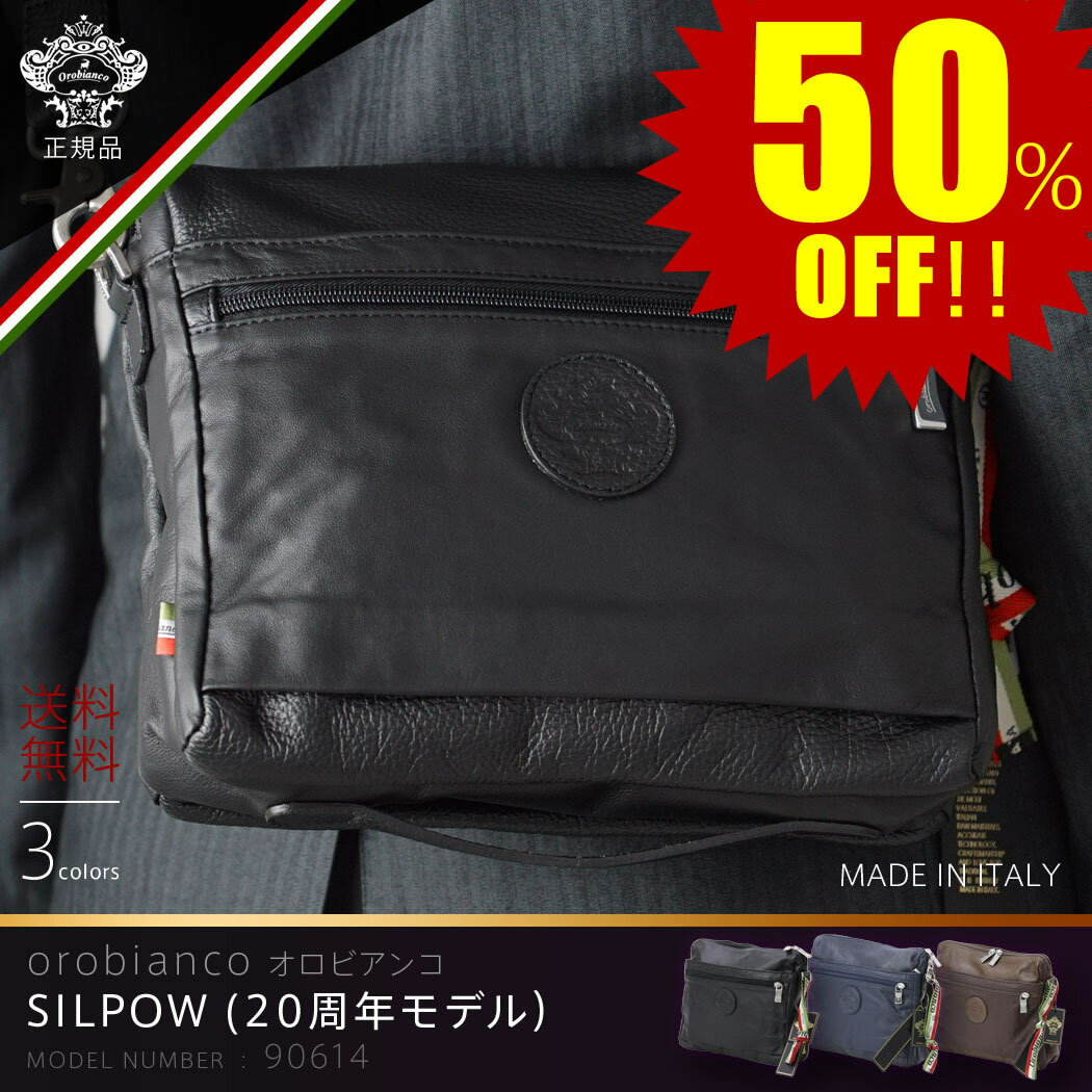 【50%OFF・半額以下・セール】orobianco オロビアンコ バッグ MADE IN ITALY(orobianco-90614) SILPOW 20周年モデル