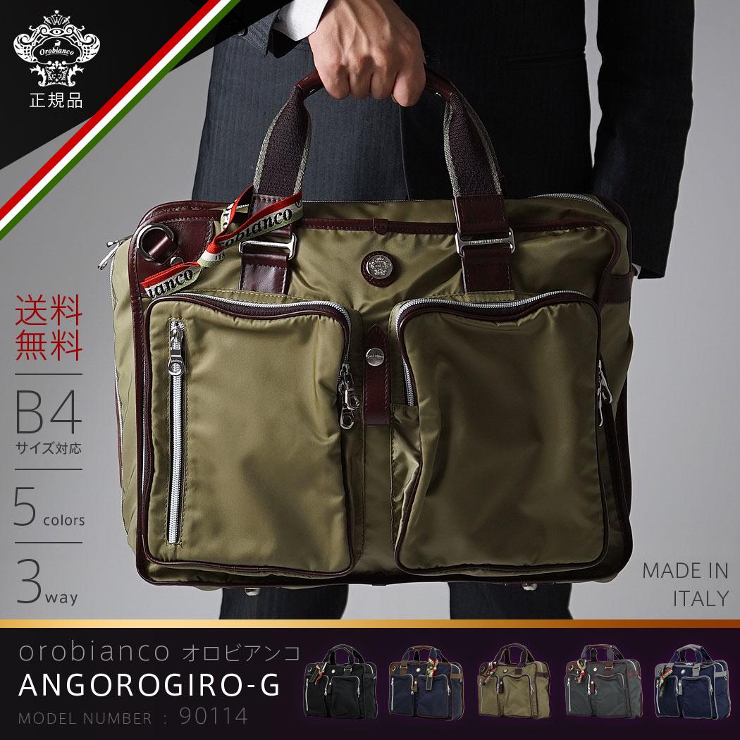 オロビアンコ OROBIANCO ブリーフケース バッグ ビジネス ショルダーバッグ リュック 3way B4サイズ 1気室 メンズ レディース レザー ナイロン 「ANGOROGIRO-G」『orobianco-90114』