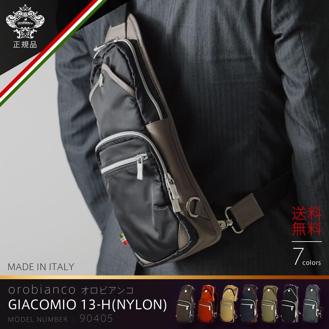 【割引クーポン配布中】ボディバッグ バッグ カジュアル 鞄 旅行かばん ボディーバッグ OROBIANCO オロビアンコ GIACOMIO 13-H(NYLON) 送料無料 MADE IN ITALY 『orobianco-90405』【10P03Dec16】