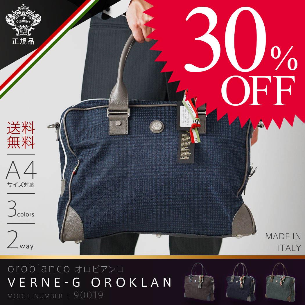 【割引クーポン配布中】OROBIANCO オロビアンコ VERNE-G OROKLAN IN ITALY イタリア製 ブリーフケース バッグ ビジネス ショルダーバッグ 鞄 送料無料 『orobianco-90019』