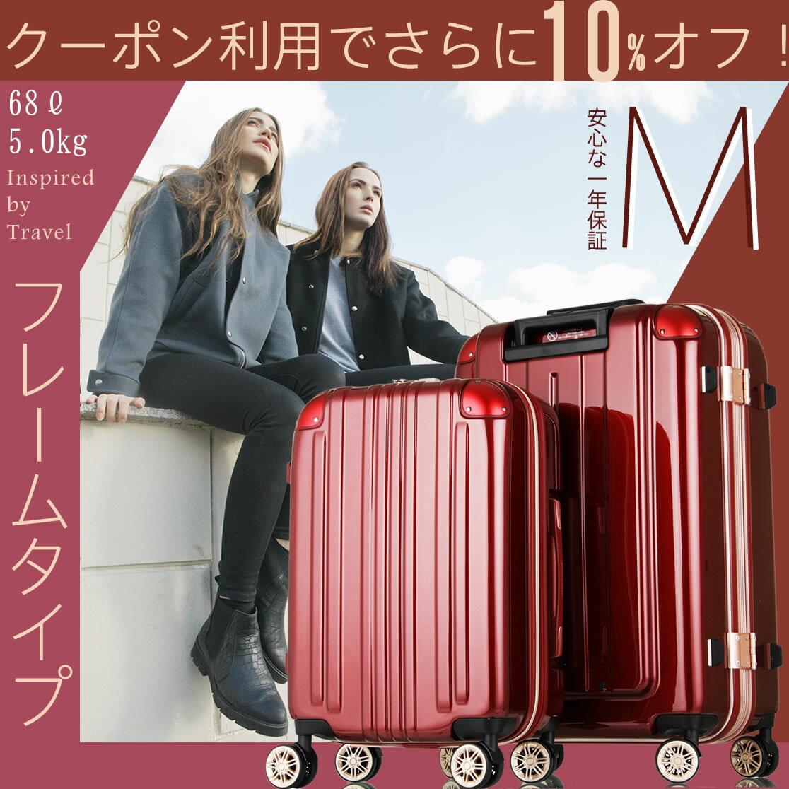 スーツケース キャリーバッグ キャリーバック キャリーケース 無料受託手荷物 中型 M サイズ 5日 6日 7日ダブルキャスター メーカー1年修理保証 LEGEND WALKER レジェンドウォーカー 『5122-62』