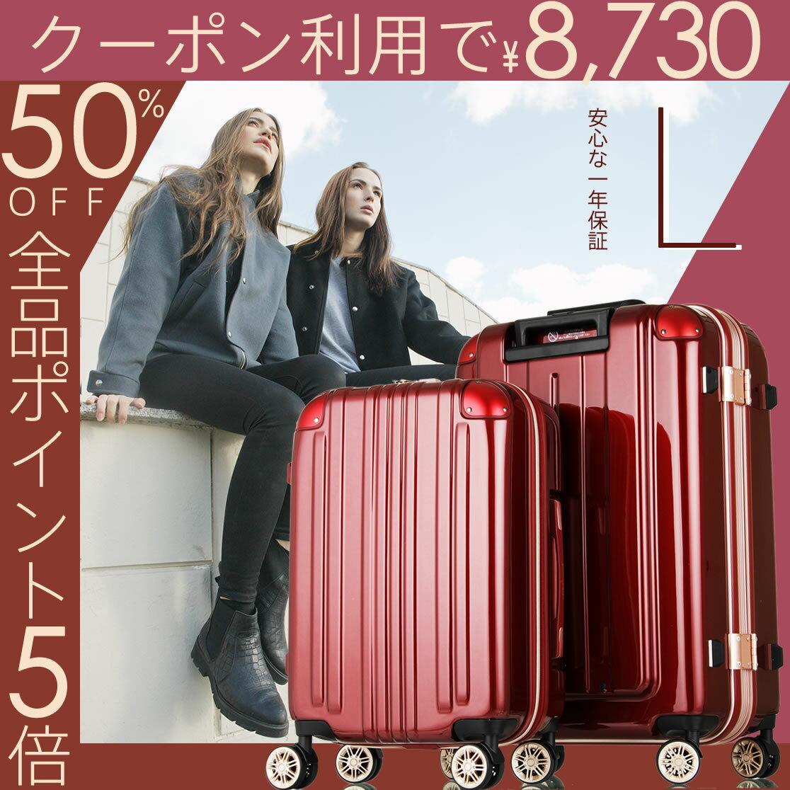 【クーポン配布中】スーツケース キャリーバッグ キャリーバック キャリーケース 無料受託手荷物 大型 L サイズ 7日 8日 9日 10日 ダブルキャスター メーカー1年修理保証 LEGEND WALKER レジェンドウォーカー 『5122-68』