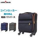 (多少不具合ある特価品)スーツケース(LEGEND WALKER:レジェンドウォーカー)(E-4043-39)