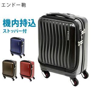【メーカー取り寄せ後発送】スーツケース キャリー 小型 XSサイズ 機内持ち込み コインロッカー対応 FREQUENTER CLAM ADVANCE【ENDO-1-217】