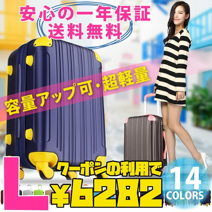 【クーポン配布中】スーツケース キャリーケース キャリーバッグ 安心1年保証 ファスナー L サイズ 長期滞在 拡張 7日 8日 9日 10日 11日 12日 13日 14日 TSAロック ハードキャリー 大型 ジッパー かわいい 全サイズ 有り 5082-70