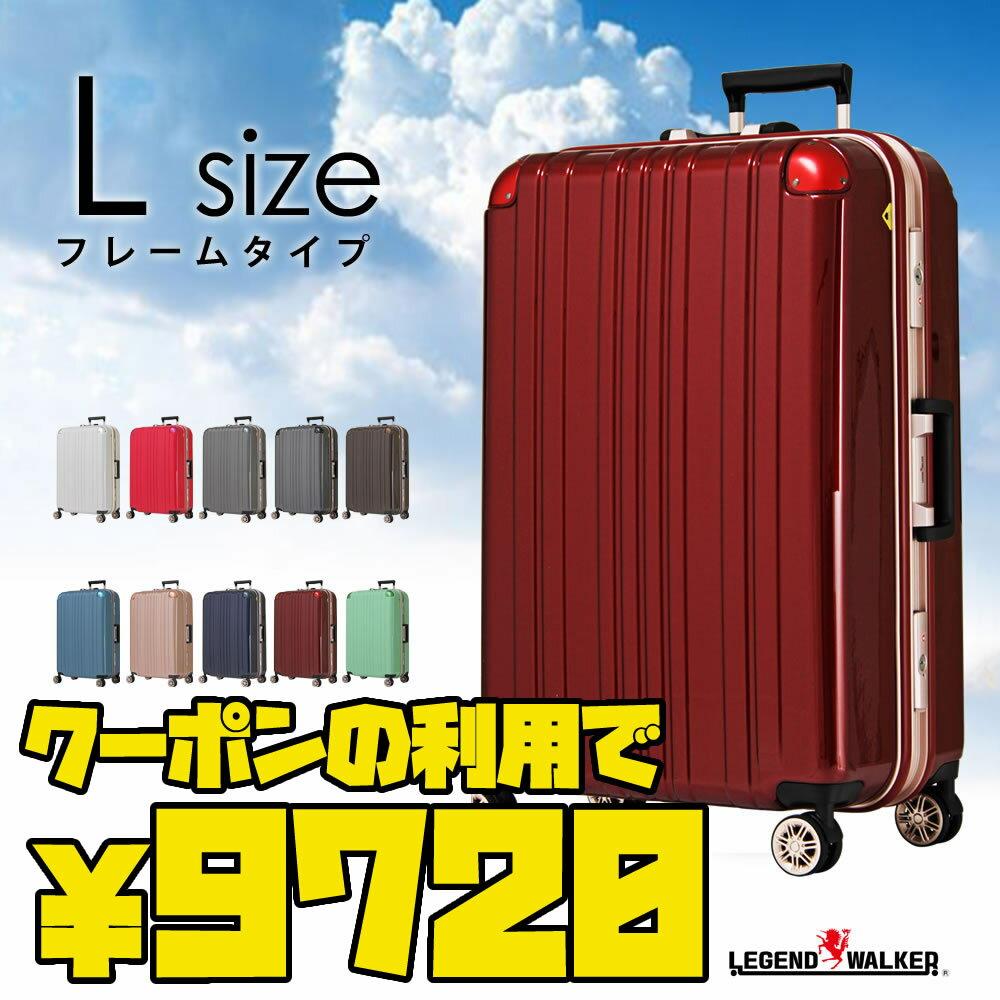 スーツケース キャリーバッグ キャリーバック キャリーケース 無料受託手荷物 大型 L サイズ 7日 8日 9日 10日 ダブルキャスター メーカー1年修理保証 LEGEND WALKER レジェンドウォーカー 『5122-68』
