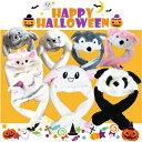 ハロウィン 衣装 HALLOWEEN 仮装アニマル 帽子 【耳が動く帽子】 アニマル帽子 ぱんだ アザラシ オオカミ ゾウ 像 狼 …