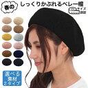 ベレー帽 春夏 春 夏 レディース 帽子 サマーベレー 夏用 大きめ 小さめ 大きい 小さい レディース帽子 ニット 送料無…
