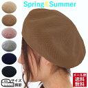 サマーベレー サマーベレー帽 夏用 サイズ調節のできるベレー帽 ベレー帽 春夏 ベレー サイズ調節 サマーニット ニットベレー 送料無料…
