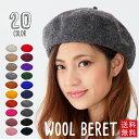 ♪しっくりかぶれるベレー帽♪  メール便送料無料 サイズ調節20色 バスク フェルト ベレー ベレー帽 ウール …
