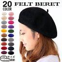 ベレー帽 帽子 レディース 秋冬 秋 冬 春 メンズ キッズ レディース帽子 送料無料 サイズ調整 サイズ調節 20色 バスク…