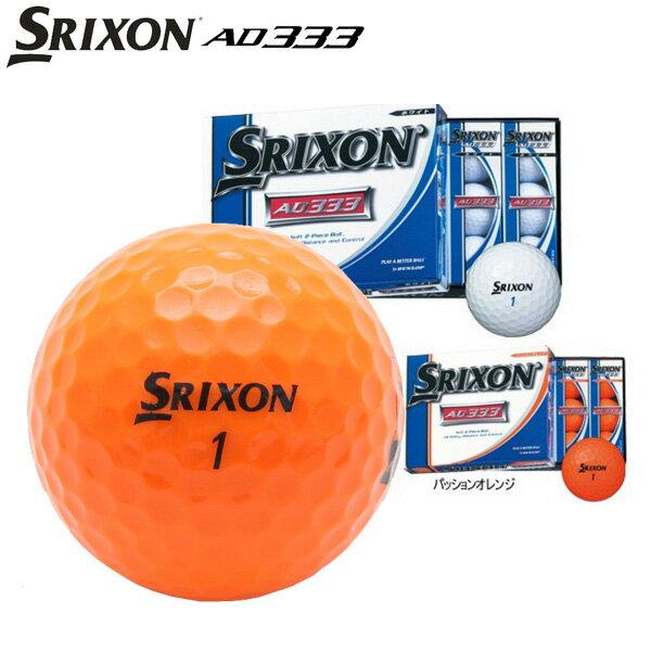 新品未使用 ダンロップ スリクソン AD333 オレンジ オーバーランボール 12球1ダース 箱なしアウトレット DUNLOP SRIXON