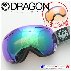 ドラゴン ゴーグル X1s Hone Emerald/Optimized Flash Green+Optimized Flash Blue 722-6291 DRAGON