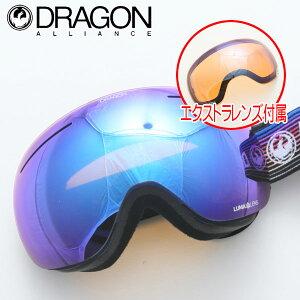 ドラゴン ゴーグル X1 GAMER/LUMALENS BLUE ION+LUMALENS AMBER DRAGON ルマレンズ 404597528404