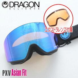 ドラゴン ゴーグル PXV アジアンフィット Split/LumaLens Blue Ion+LumaLens Amber 390406534003 DRAGON ルマレンズ
