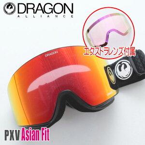 ドラゴン ゴーグル PXV アジアンフィット SPLIT/LUMALENS RED ION+LUMALENS LIGHT ROSE 390406534614 DRAGON ルマレンズ