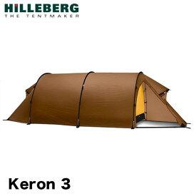 ヒルバーグ ケロン 3 サンド HILLEBERG/010413 Keron 3 Sand テント
