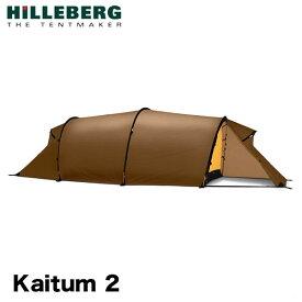 ヒルバーグ カイタム 2 サンド HILLEBERG/014913 Kaitum 2 Sand テント