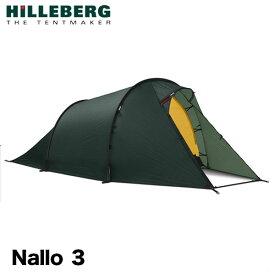 ヒルバーグ ナロ 3 グリーン HILLEBERG/013611 Nallo 3 Green テント