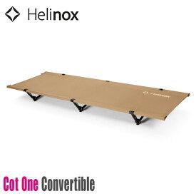 ヘリノックス コットワンコンバーチブル HELINOX/10645R2 Cot One Convertible Coyote Tan