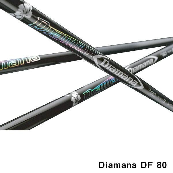 取寄せ商品 代引き不可:発送7営業日前後 三菱ケミカル ディアマナDFシリーズ シャフト/ Mitsubishi Chemical Diamana DF-Series 80 shaft