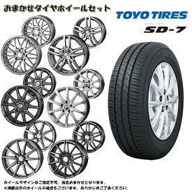 送料無料 175/70R14 TOYO トーヨー SD-7 ホイールデザインおまかせ 新品 サマータイヤホイール 4本セット 5.5J 4H100