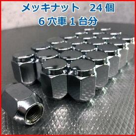 汎用袋メッキナット24個セット ホイールとセット購入で同梱可能