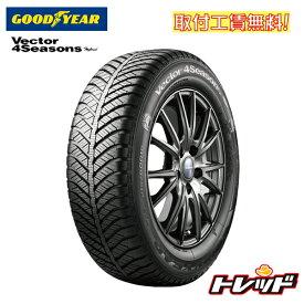 【取付工賃無料!】GOODYEAR Vector 4Seasons Hybrid 185/65R14 86H グッドイヤー ベクター フォーシーズンズ オールシーズンタイヤ