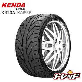 【送料無料】 4本セット! KENDA ケンダ KAISER KR20A 255/40R17 94W 取寄商品/代引不可