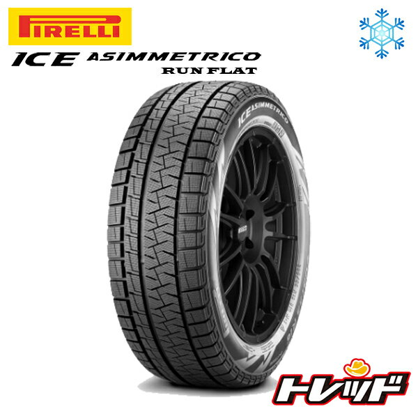 【2本以上送料無料】PIRELLI ICE ASIMMETRICO RFT 235/50R18 ピレリ アイス アシンメトリコ ランフラット 新品 スタッドレスタイヤ